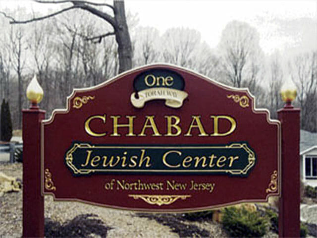 carved-sign-chabad-new-jersey